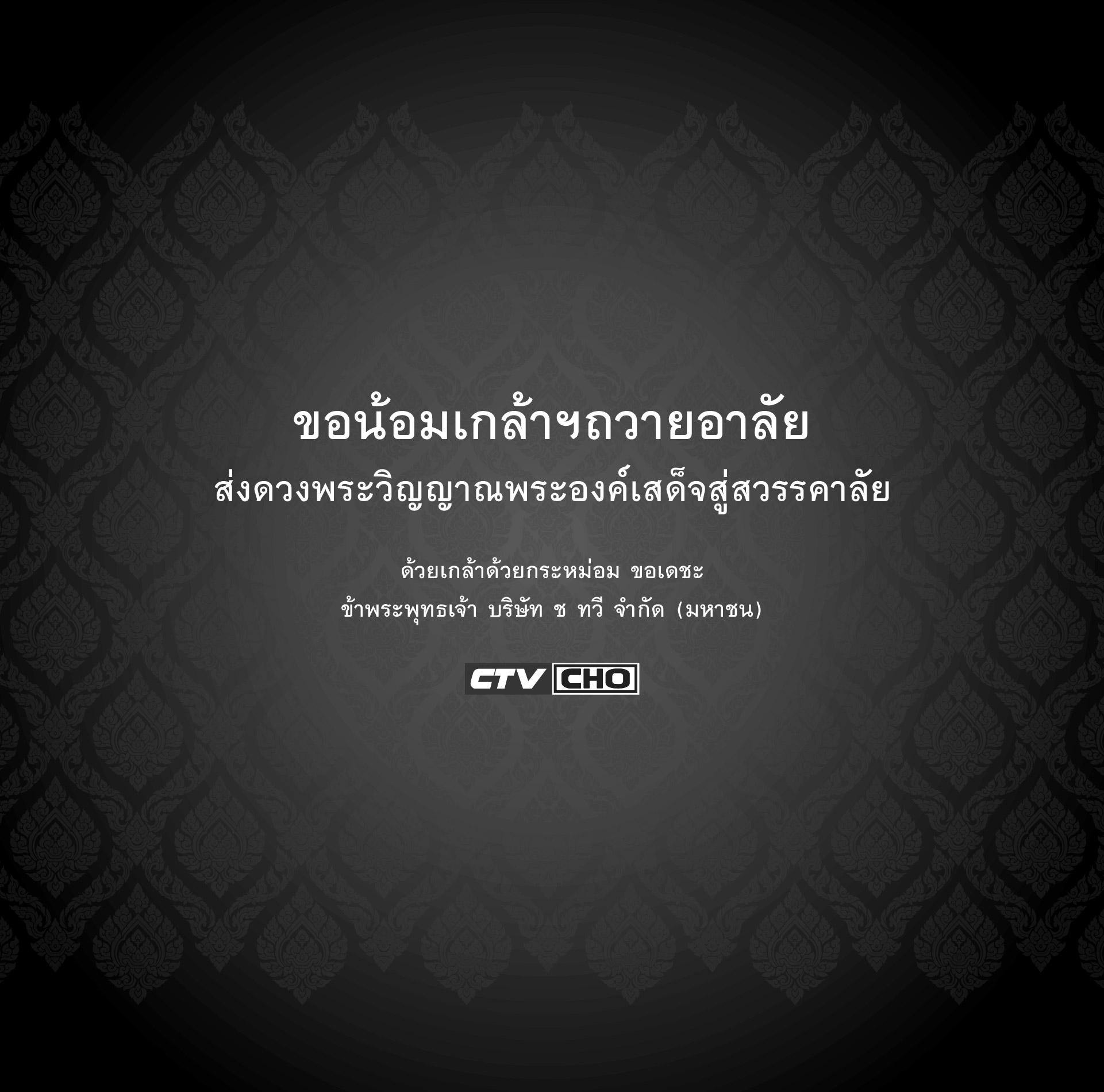 King_Farewell03-01