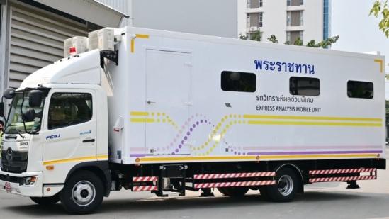 รถวิเคราะห์ผลด่วนพิเศษ-Express Analysis Mobile Unit