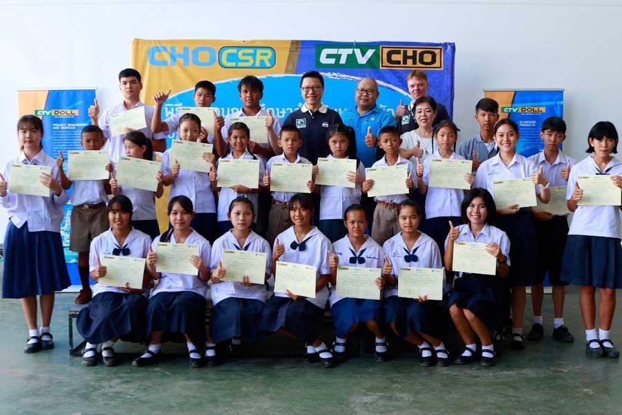CHO มอบทุนการศึกษาบุตรพนักงานปี 2560